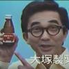 元気の出る懐かCM 50~70年代