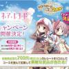 """「マギアレコード 魔法少女まどか☆マギカ外伝」CM """"夏もマギレKOO!!"""