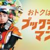 BookLive!の新CM!伊藤健太郎演じるブックライブマンが尊い!